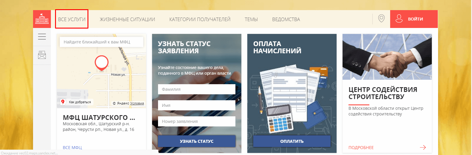 портал госуслуг московской области