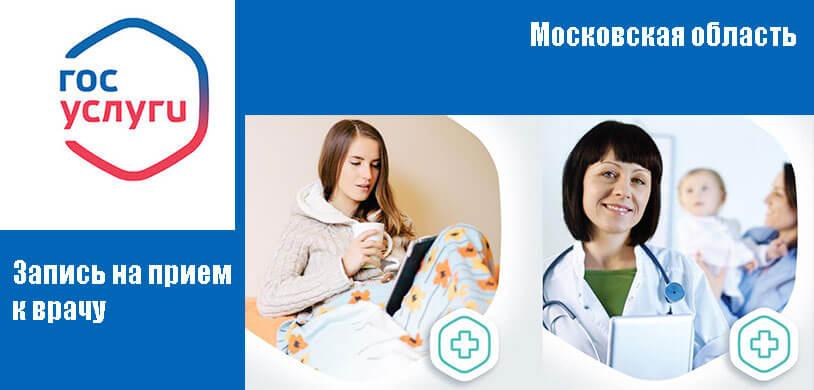 Портал госуслуг Московской области запись к врачу
