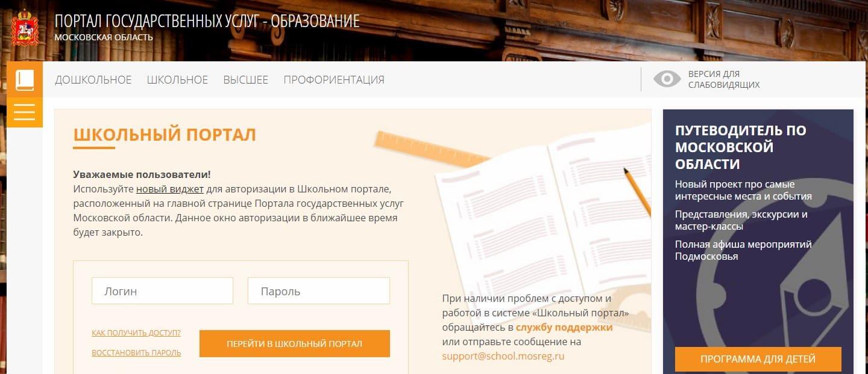 госуслуги Московской области школьный портал