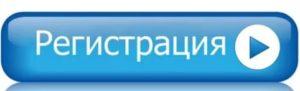 Регистрация в Госуслугах Московской области