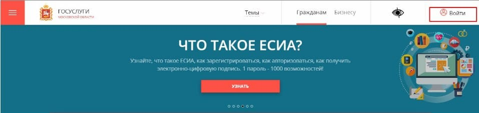 Портал госуслуг Московской области-вход через ЕСИА